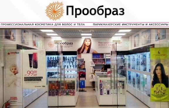 Проф косметика в оренбурге